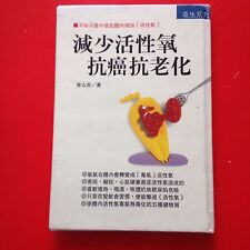 繁體中文醫學書 AntiCancer & Anti-Aging Book in Chinese (Medicine 1996)