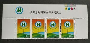 1995 Taiwan Inauguration National Health Insurance Stamps 台湾全民健康保险开辦纪念邮票 (Lot B)