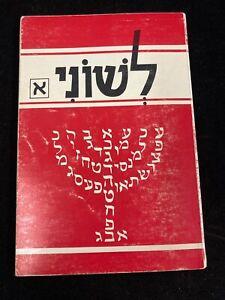 1961 L'SHONEE, BEGINNING HEBREW PRIMER, BY SOL SCHARFSTEIN