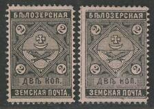 Imperial Russia Zemstvo Belozersk Two stamps Soloviev# 34 Chuchin# 34 Mint WG