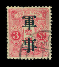 Japan 1913 Military Stamps - 3sen red  Perf. 12x12½  Sk# M2b used  - scarce