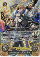 Fire Emblem 0 Cipher Three Houses Trading Card TCG B21-001SR FOIL Dimitri