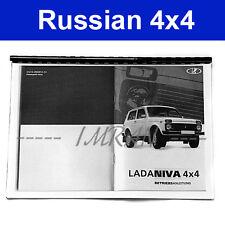 Betriebsanleitung / Handbuch für Lada Niva 21213, 1700ccm mit Vergaser