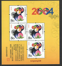 CHINA 2004-1 Mini S/S New Year Monkey Gift Yellow stamp Zodiac