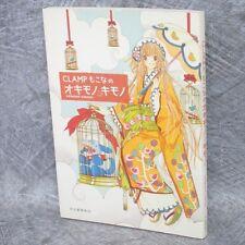 OKIMONO KIMONO Fashion Book CLAMP MOKONA Art Design Textile 76*