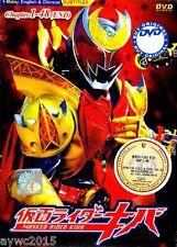 Masked Rider Kiva TV 1-48 End DVD - English Subtitle
