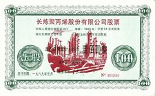 S3097,  Chang-Lian Polypropylene Co., One Share Stock Certificate, 1989 China
