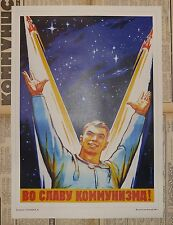 Soviet Space Propaganda Poster FOR THE GLORY OF COMMUNISM!  VOSTOK 1;2 A3 Print