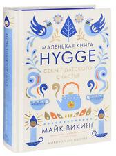 HYGGE Секрет Датского Счастья Майк Викинг RUSSIAN Book by Meik Wiking NEW Russia