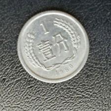 China 1986, 1 Fen, aluminum coin, KM #1, AU