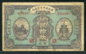 China Market Stabilization Currency Bureau 1922, 20 Coppers, P610, Fine