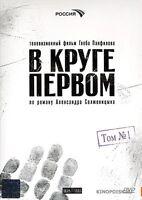 THE FIRST CIRCLE /V KRUGE PREVOM (4DVD NTSC) Aleksandr Solzhenitsyn  (G.PANFILOV