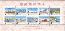 China (Taiwan) 1980 Trains/Railways/Ships/Airport/Roads/Transport 10v m/s n42865