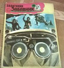 DIVING SUIT,UFO,QUIZ,DISNEY Politikin zabavnik 1981 comic book Yugoslavia COMICS