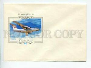404392 USSR 1979 year Aniskin plane IL-76 unused First Day COVER blank