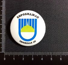 Russia Vintage Judaica Badge. Pin Of The Autonomous Jewish Region In Birobidjan