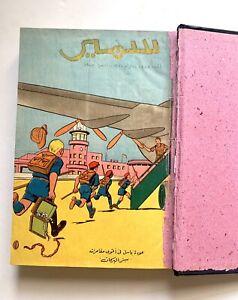 Rare 1962 SAMIR Arabic Comics Album (18) Issue Unordered Numbers  مجلد سمير