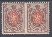Russia 1908-17. Regular issue 70 Kop. Perforation pass MNH OG Very rare