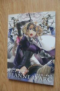 Jeanne D'Arc - Doujinshi - Fate/Grand Order Doujinshi - japanisch