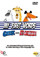 Bilingual Greek and English DVD - My First Words DVD
