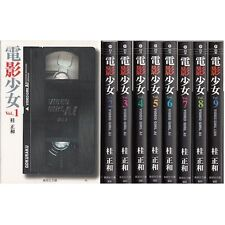 Video Girl Al Pocket edition Vol.1-9 Comics Complete Set Japan Comic F/S