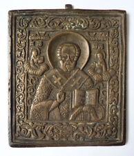 Icone de voyage en bronze Russe Russie 19e siècle 19th century