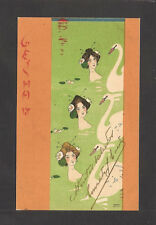 POSTCARD:  SIGNED RAPHAEL KIRCHNER:  GEISHA SERIES:  GEISHA GIRLS with SWANS