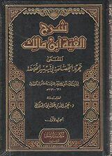 Sharh Alfiat Ibn Malik Al Musama 2 vol   - شرح الفية ابن مالك المسمى