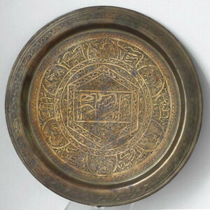 Old Middle East brass plate calligraphic ornaments, Islamic art