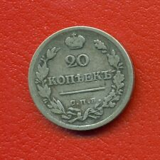 RUSSIA RUSSLAND SILVER COIN 20 KOPEKS 1820s 1451