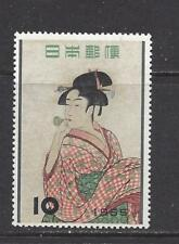"""JAPAN  - 616 - MH - 1955 - PAINTING - """"A GIRL BLOWING GLASS TOY"""" BY UTAMARO"""