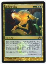 MTG Japanese Foil Plasm Capture Dragon's Maze NM
