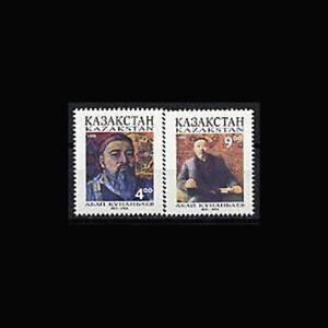 Kazakhstan, Sc #99-100, MNH, 1995, Abai Kynanbaev, Poet, EDAS8Z