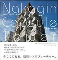 Nakagin Capsule Tower Kisho Kurokawa Tokyo Architecture Book From Japan NEW