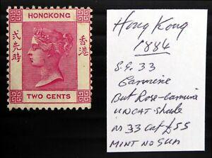 HONG KONG 1884 - 2c SG33 Unused No Gum As Described NV757