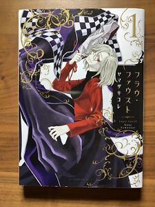 Frau Faust 1 Japanese comic manga sexy Kore Yamazaki Jingai