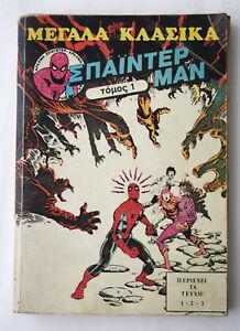 VERY RARE VINTAGE 80'S SUPER SPIDERMAN CLASSIC #1 #2 #3 ISSUE GREEK COMIC GREECE