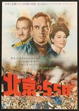 55 DAYS AT PEKING Japanese B2 movie poster R72 CHARLTON HESTON AVA GARDNER NIVEN