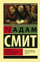 Смит Адам: Исследование о природе и причинах богатства народов  RUSSIAN BOOK