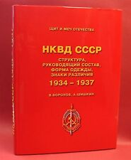 USSR NKVD BOOK Soviet Russian State Security & Police Uniforms Insignia 1934-37