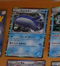 POKEMON JAPANESE RARE CARD HOLO CARTE 012/050 WAILORD BW5 1ED JAPAN NM