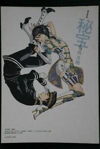 japan KB19) Nao Tsukiji: Settei Shiryoushuu Hihou (Adekan Booklet)