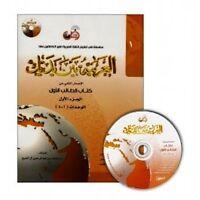 Al Arabiyyah Bayna Yadayk - (Level 1,Part 1) with CD - Colour