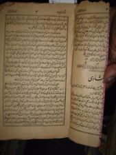 INDIA RARE & OLD - PRINTED BOOK IN URDU  - PAGES 94