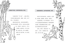 陈宇插图,齐锋创作,现代中文原创手写小说,原创手绘画插图。中国成语章回新小说 小动物演义 6本 一套 (图)  美国版以《大森林传奇》与读者见面