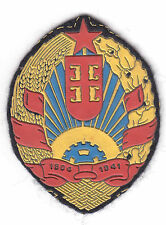 SFRJ YUGOSLAVIA - COAT OF ARMS OF THE SOCIALIST REPUBLIC OF SERBIA PATCH