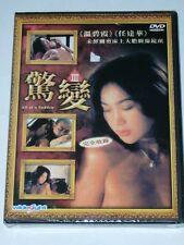 All of a Sudden DVD - Irene Wan, Simon Yam (Region All)
