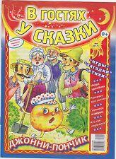Children Russian book: DETSKIY ZURNAL В гостях у сказки