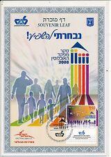 ISRAEL 2008 POPULATION CENSUS S/LEAF