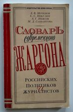 Russian Political Press Idioms Political Jargon Politics Jornalism 2003